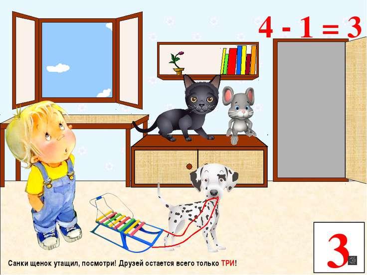 Санки щенок утащил, посмотри! Друзей остается всего только ТРИ! 3 4 - 1 = 3
