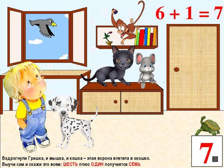Вздрогнули Гришка, и мышка, и кошка – злая ворона влетела в окошко. Выучи сам...
