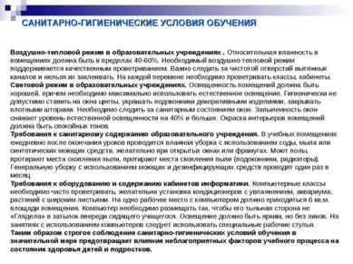 САНИТАРНО-ГИГИЕНИЧЕСКИЕ УСЛОВИЯ ОБУЧЕНИЯ Воздушно-тепловой режим в образовате...