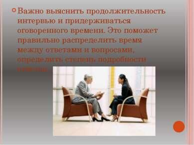 Важно выяснить продолжительность интервью и придерживаться оговоренного време...