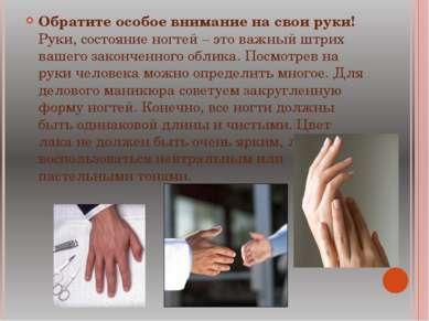 Обратите особое внимание на своируки! Руки, состояние ногтей – это важный шт...