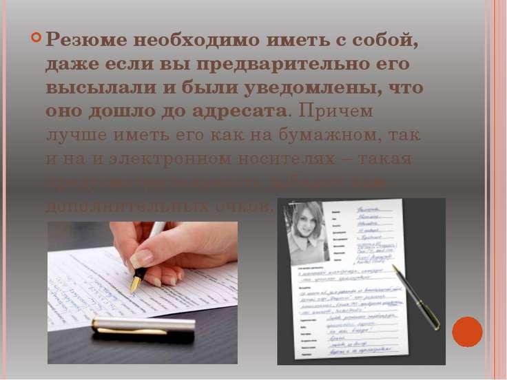 Резюме необходимо иметь с собой, даже если вы предварительно его высылали и б...