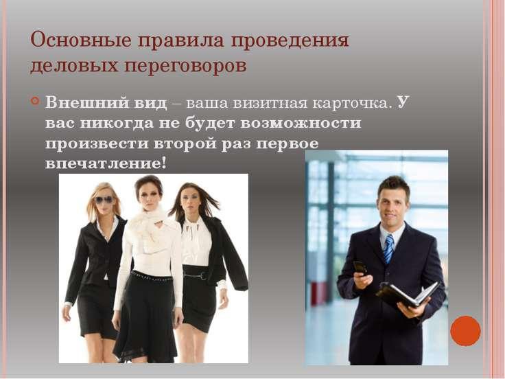 Основные правила проведения деловых переговоров Внешний вид– ваша визитная к...