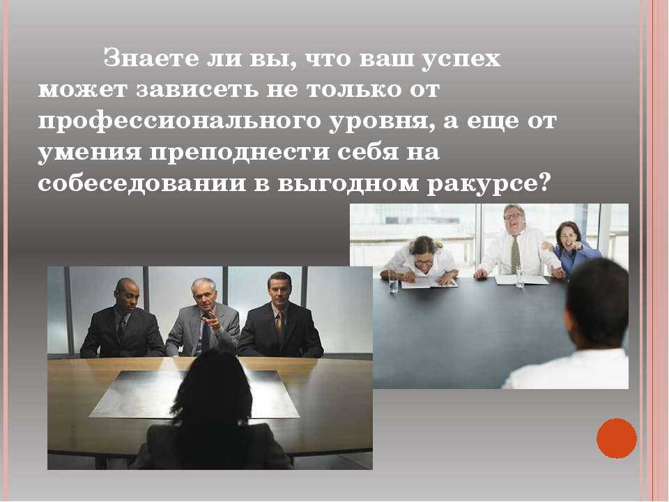 Знаете ли вы, что ваш успех может зависеть не только от профессионального уро...