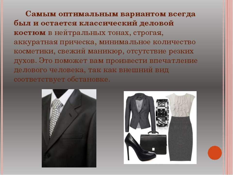 Самым оптимальным вариантом всегда был и остается классический деловой костюм...
