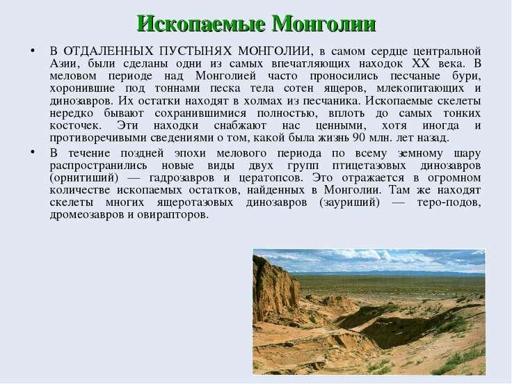 Ископаемые Монголии В ОТДАЛЕННЫХ ПУСТЫНЯХ МОНГОЛИИ, в самом сердце центрально...