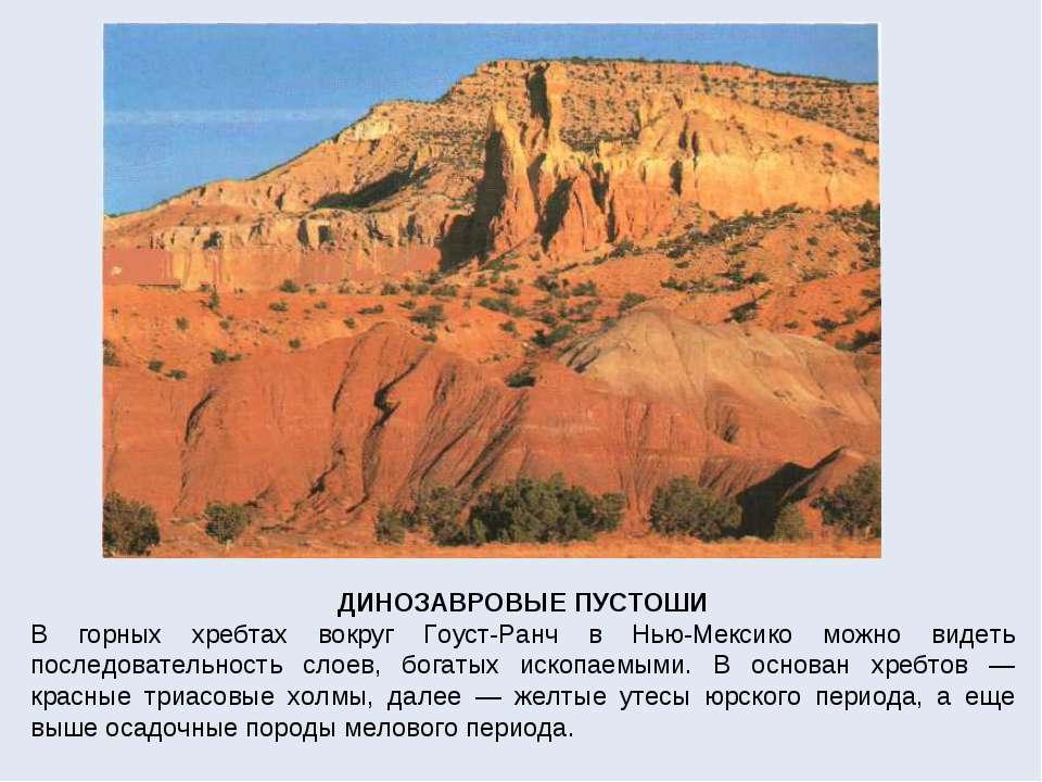 ДИНОЗАВРОВЫЕ ПУСТОШИ В горных хребтах вокруг Гоуст-Ранч в Нью-Мексико можно в...