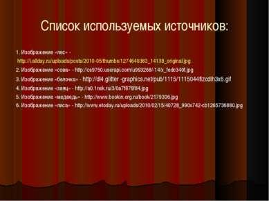 Список используемых источников: 1. Изображение «лес» - http://i.allday.ru/upl...
