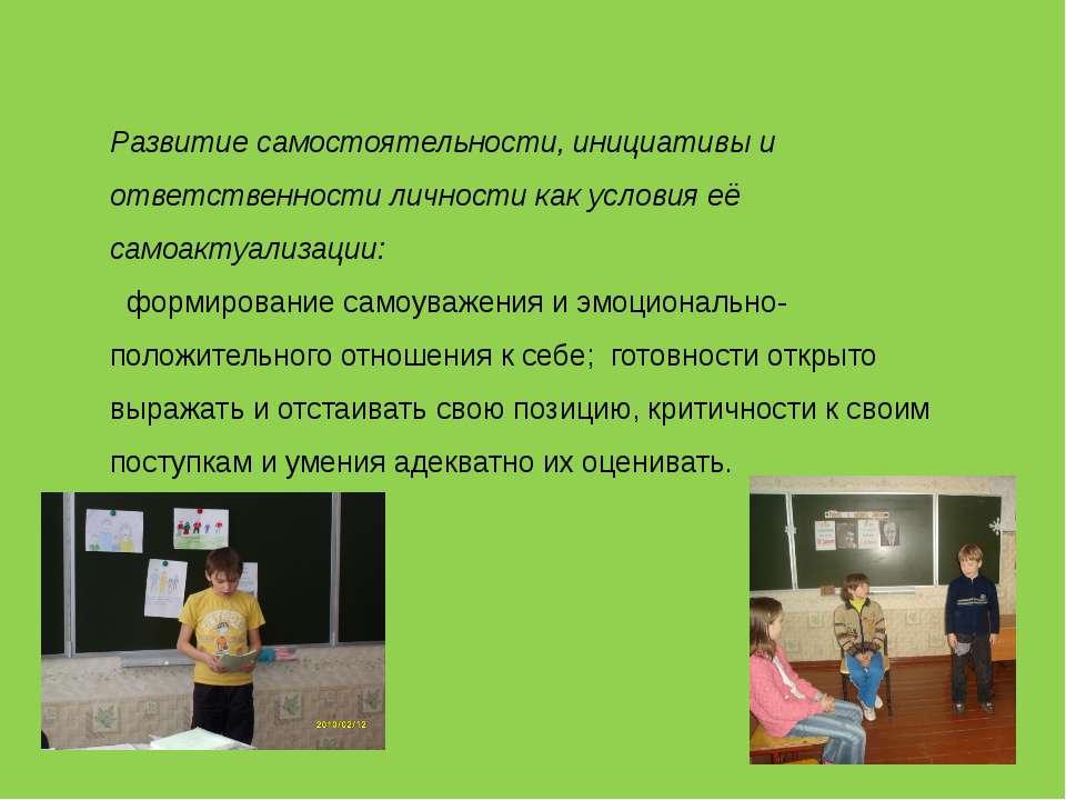 Развитие самостоятельности, инициативы и ответственности личности как условия...