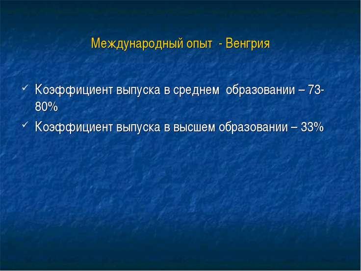 Международный опыт - Венгрия Коэффициент выпуска в среднем образовании – 73-8...