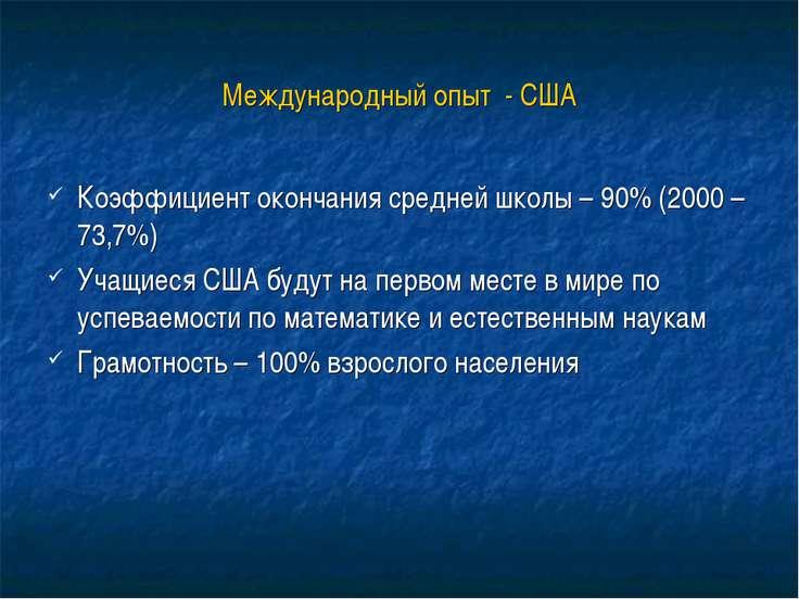 Международный опыт - США Коэффициент окончания средней школы – 90% (2000 – 73...