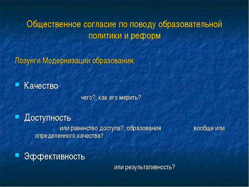Общественное согласие по поводу образовательной политики и реформ Лозунги Мод...