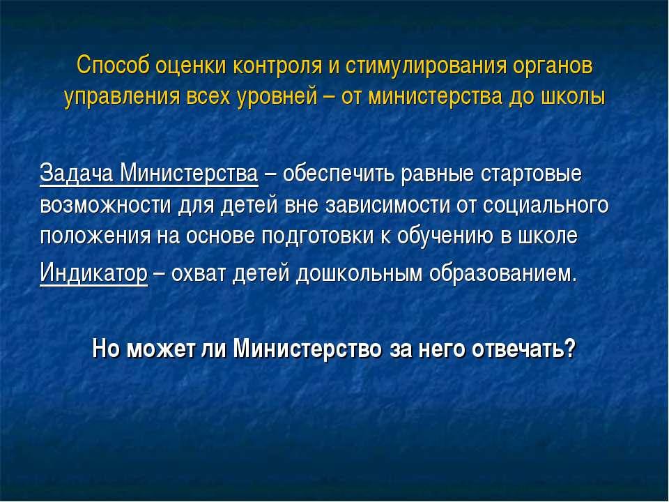 Способ оценки контроля и стимулирования органов управления всех уровней – от ...