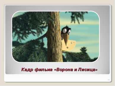 Кадр фильма «Ворона и Лисица» *