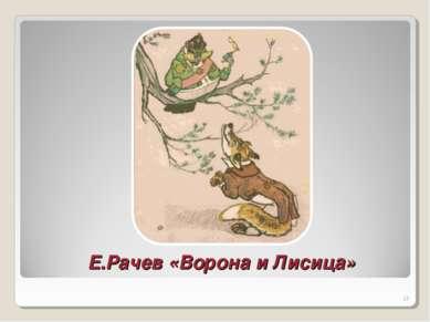 Е.Рачев «Ворона и Лисица» *