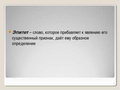 Эпитет – слово, которое прибавляет к явлению его существенный признак, даёт е...