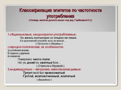 Классификация эпитетов по частотности употребления («Словарь эпитетов русског...