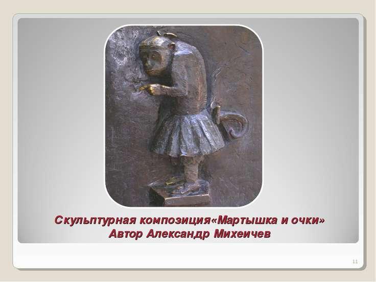 Скульптурная композиция«Мартышка и очки» Автор Александр Михеичев *