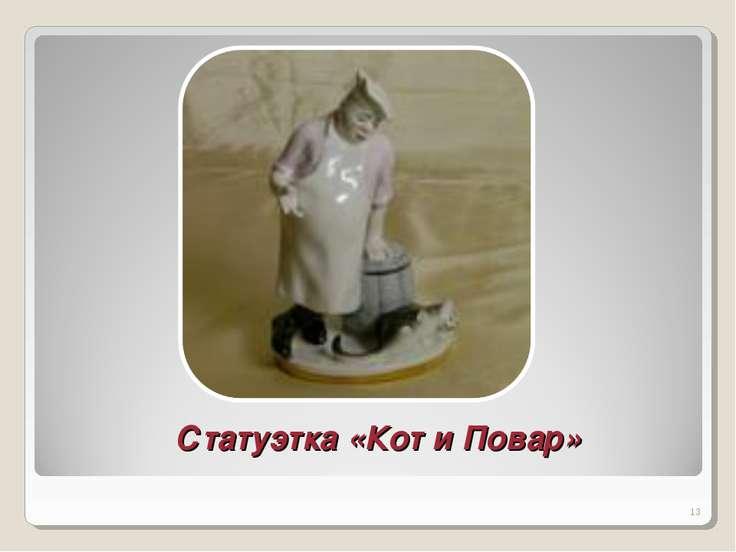 Статуэтка «Кот и Повар» *