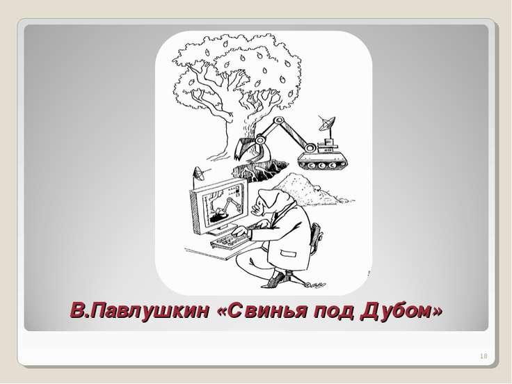 В.Павлушкин «Свинья под Дубом» *
