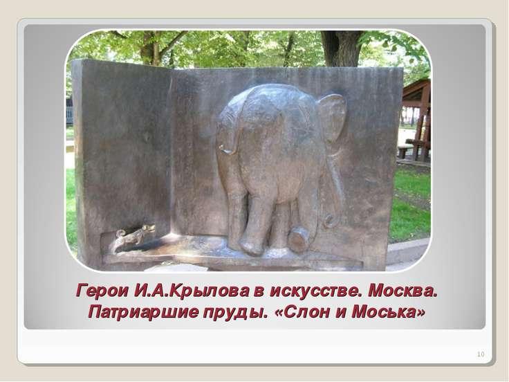Герои И.А.Крылова в искусстве. Москва. Патриаршие пруды. «Слон и Моська» *