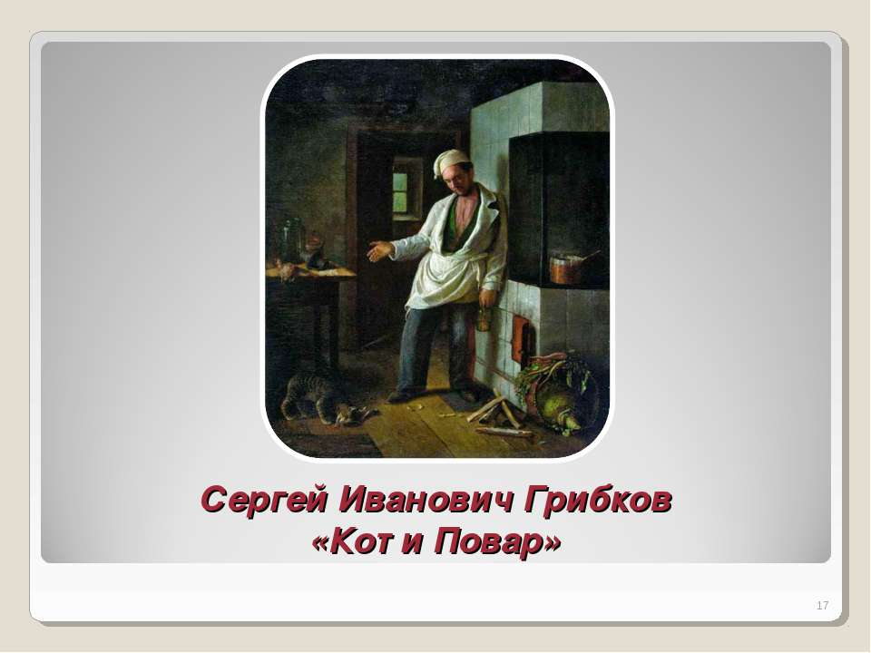 Сергей Иванович Грибков «Кот и Повар» *