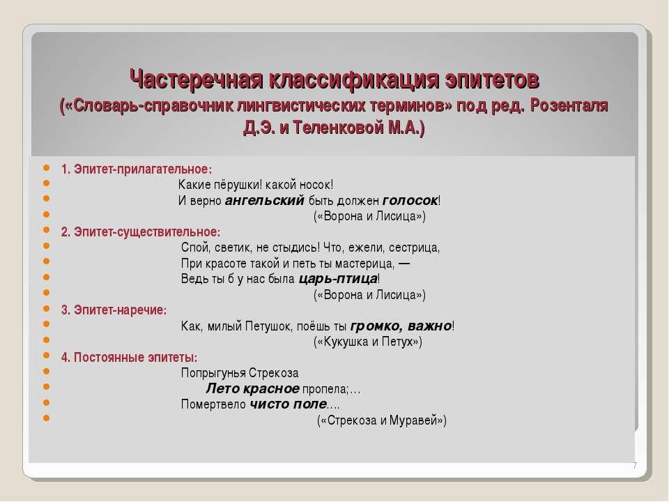 Частеречная классификация эпитетов («Словарь-справочник лингвистических терми...