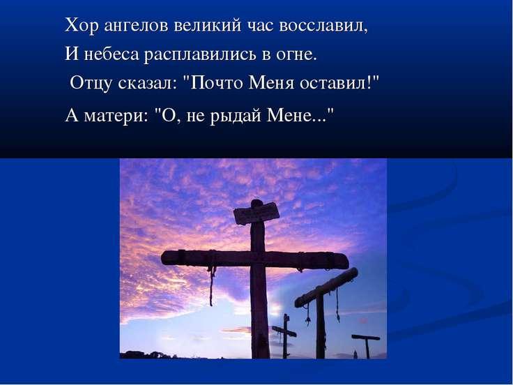 Хор ангелов великий час восславил, И небеса расплавились в огне. Отцу сказал:...