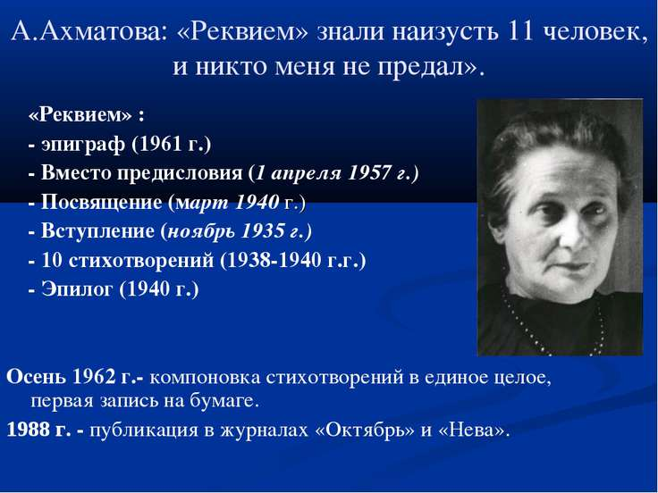 А.Ахматова: «Реквием» знали наизусть 11 человек, и никто меня не предал». «Ре...