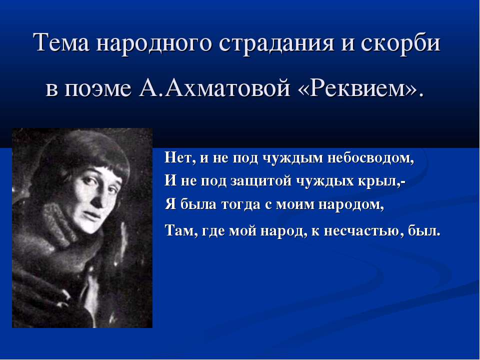 Тема народного страдания и скорби в поэме А.Ахматовой «Реквием». Нет, и не по...