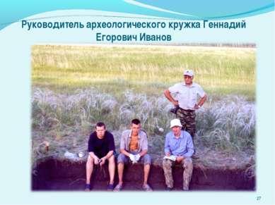 Руководитель археологического кружка Геннадий Егорович Иванов *