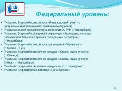 Федеральный уровень: Участие во Всероссийском конкурсе «Инновационный проект»...