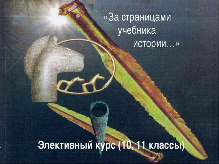 «За страницами учебника истории…» Элективный курс (10, 11 классы) *