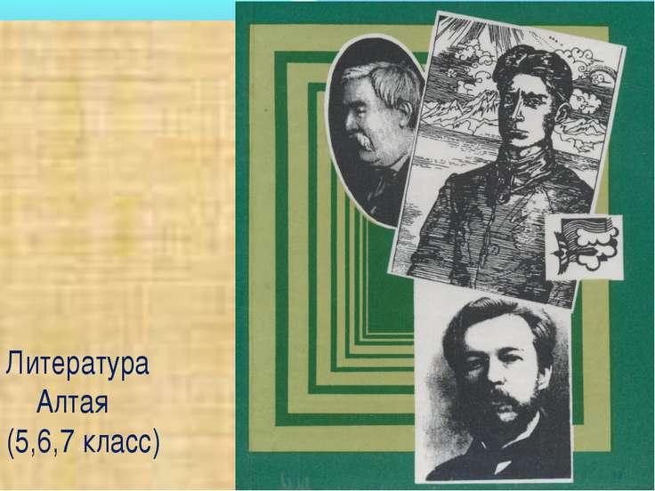 Литература Алтая (5,6,7 класс) *