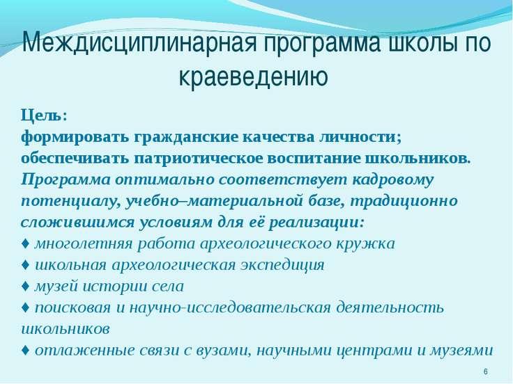 Междисциплинарная программа школы по краеведению Цель: формировать граждански...