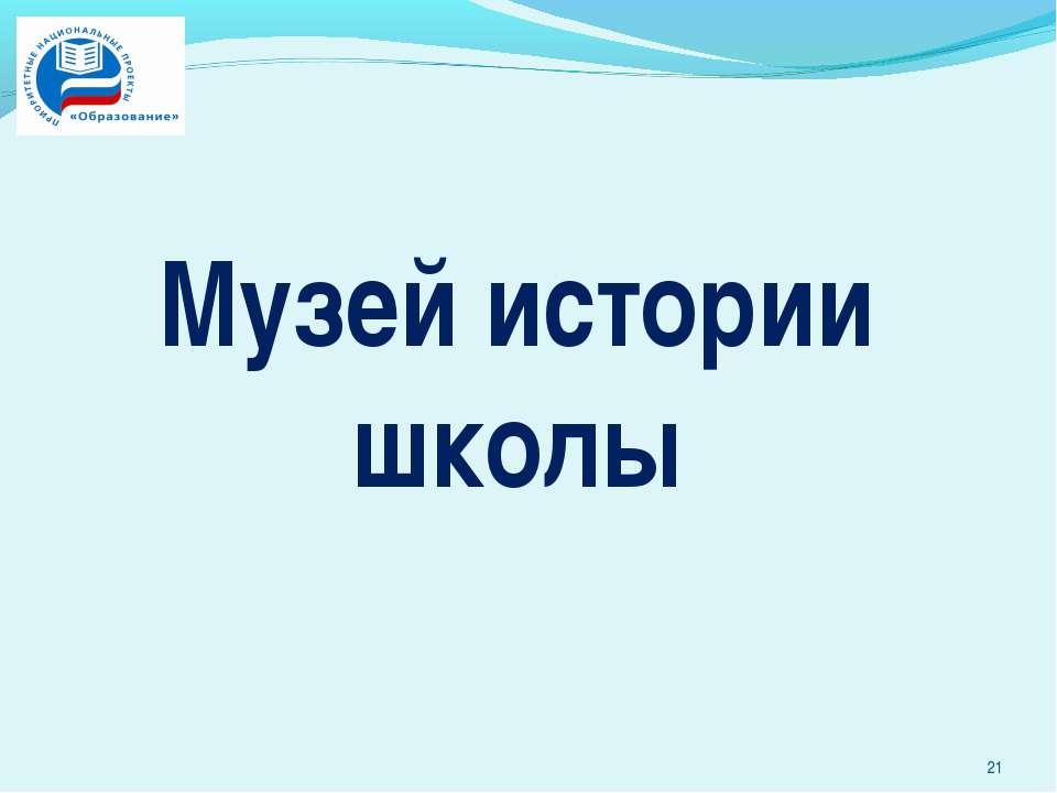 Музей истории школы *