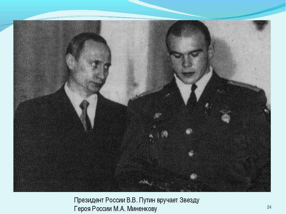 Президент России В.В. Путин вручает Звезду Героя России М.А. Миненкову *