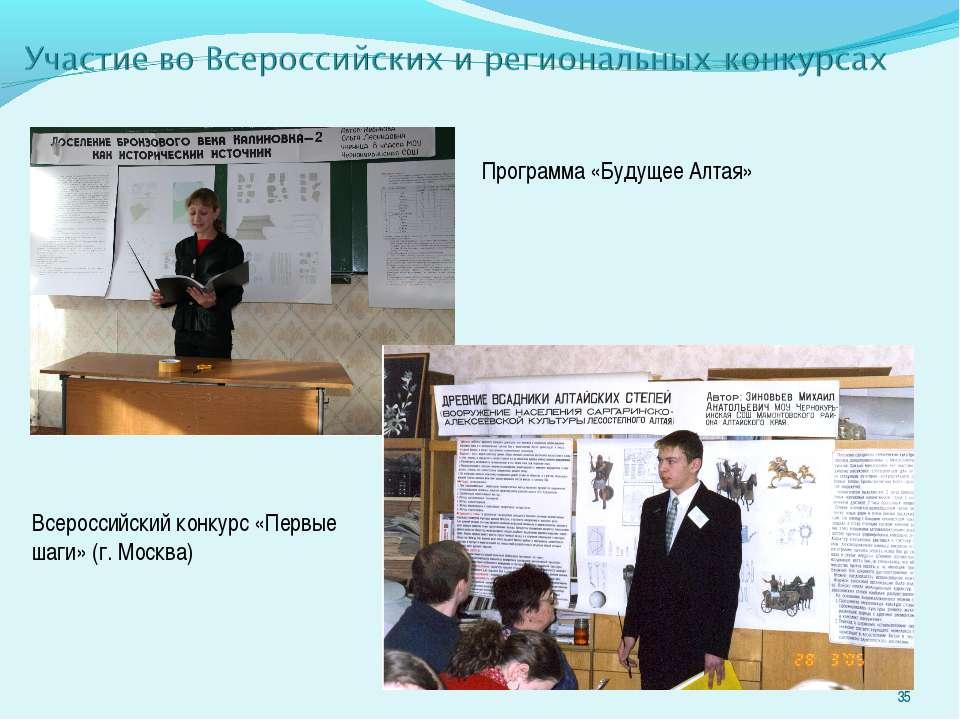 Программа «Будущее Алтая» Всероссийский конкурс «Первые шаги» (г. Москва) *