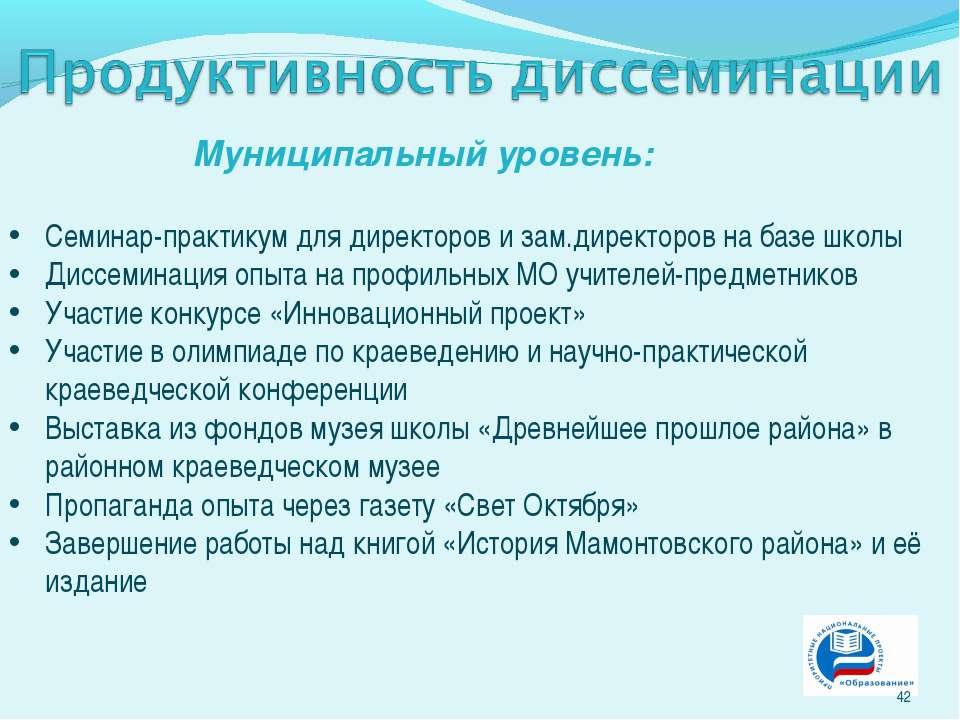 Муниципальный уровень: Семинар-практикум для директоров и зам.директоров на б...