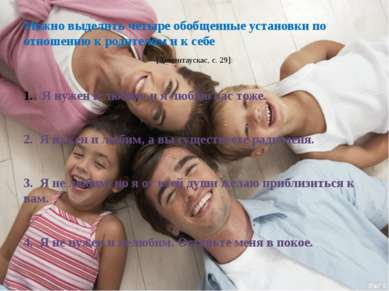 Можно выделить четыре обобщенные установки по отношению к родителям и к себе ...