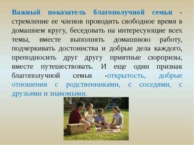Важный показатель благополучной семьи - стремление ее членов проводить свобод...