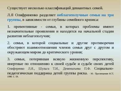 Существует несколько классификаций девиантных семей. Л.Я Олифриненко разделяе...