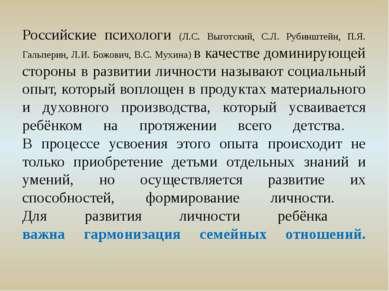 Российские психологи (Л.С. Выготский, С.Л. Рубинштейн, П.Я. Гальперин, Л.И. Б...