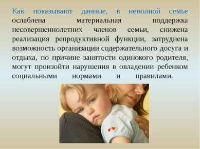 Как показывают данные, в неполной семье ослаблена материальная поддержка несо...