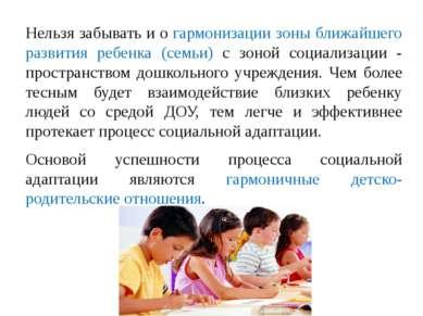 Нельзя забывать и о гармонизации зоны ближайшего развития ребенка (семьи) с з...