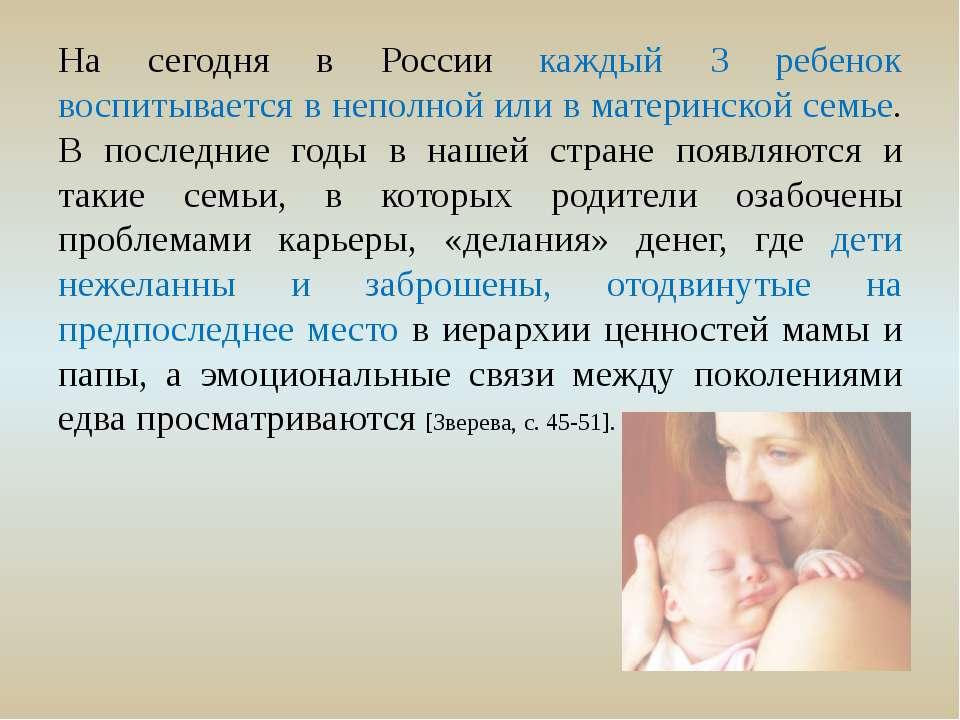 На сегодня в России каждый 3 ребенок воспитывается в неполной или в материнск...