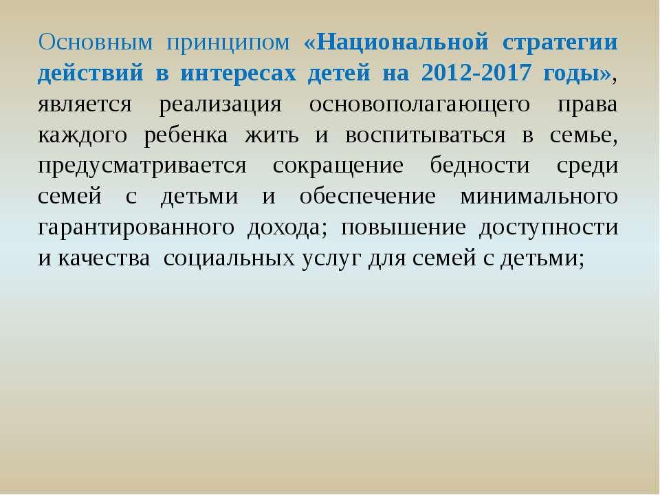Основным принципом «Национальной стратегии действий в интересах детей на 2012...