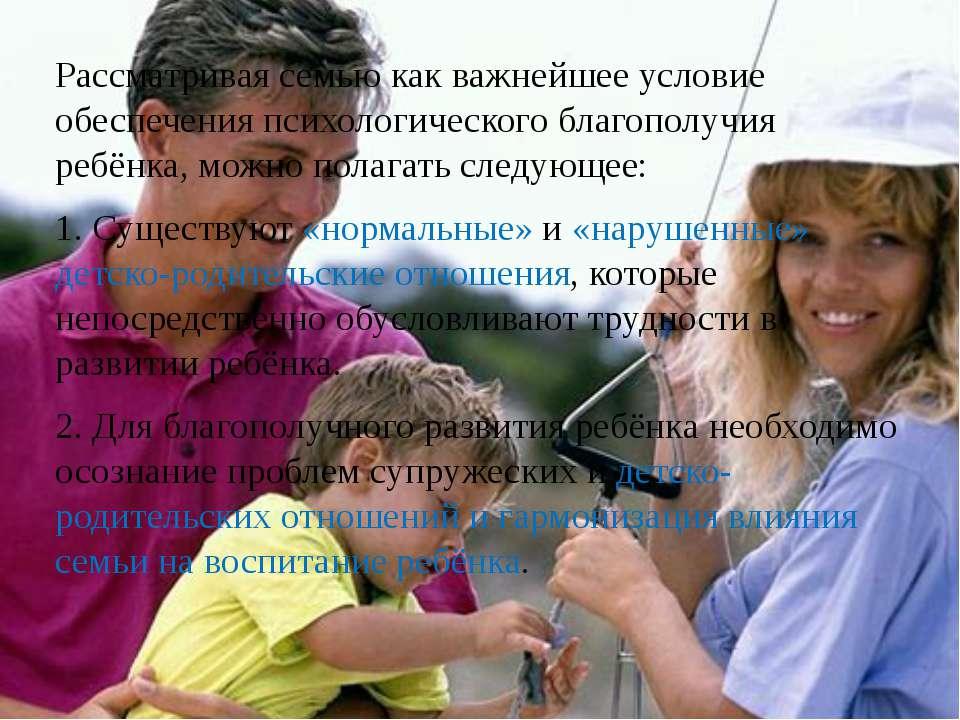 Рассматривая семью как важнейшее условие обеспечения психологического благопо...