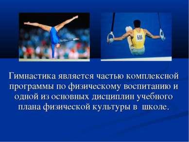 Гимнастика является частью комплексной программы по физическому воспитанию и ...