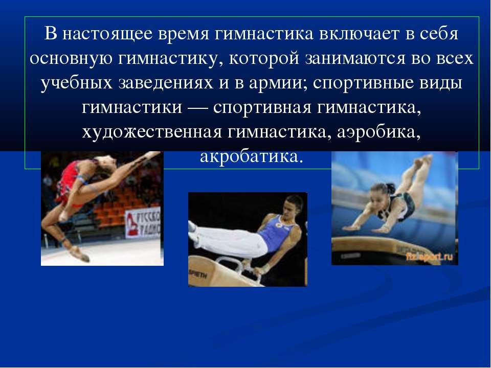 В настоящее время гимнастика включает в себя основную гимнастику, которой зан...